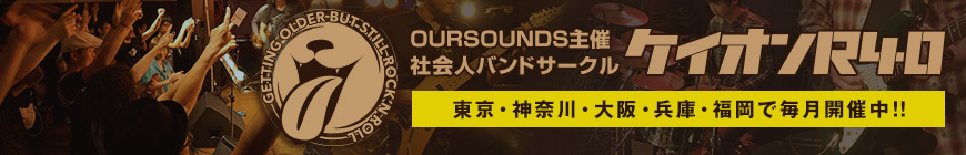 OURSOUNDS主催社会人バンドサークル ケイオンR40