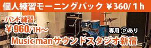"""新宿の音楽、リハーサルスタジオ""""MUSIC MAN"""""""